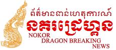 nkdnews.com_logo